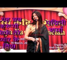 कवि सम्मेलन | PADMINI SHARMA प्रेम श्रृंगार और हास्य अद्भुत मिश्रण आपको रोमांचित  कर देगीं