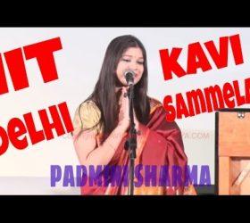 कवि सम्मेलन | पद्मिनी शर्मा - साँस  आती रही साँस  जाती रही | Padmini Sharma in IIT kavi sammelan