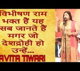 देशभक्त KAVITA TIWARI ka देशद्रोहियों KO JWAB.. | वीर रस कवि सम्मेलन | कवित्री कविता तिवारी