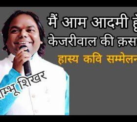 मैं आम आदमी हूं केजरीवाल की कसम.. | Kavi Shambhu Shikhar in Republic day Kavi Sammelan!